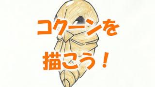 コクーン  - (ポケットモンスター) - 【Let's draw Pokemon】ポケモン・コクーンを描こう【子供向けお絵かき】