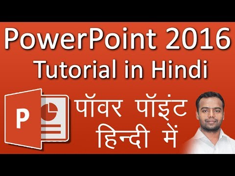 PowerPoint 2016 Complete Tutorial in Hindi