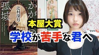 書評本屋大賞受賞!かがみの孤城/辻村深月をレビュー本の感想・紹介