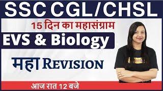 SSC CGL/ CHSL || Biology ||15 din का  महासंग्राम | |  By Amrita Ma'am