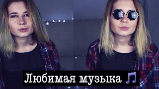 ЛЮБИМАЯ МУЗЫКА | Маяковская