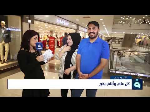 شاهد بالفيديو.. برنامج اختر واربح  الحلقة الثالثة من قناة الفلوجة مع نادين الفهد 22-7-2021