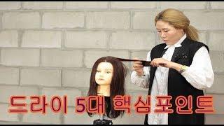 드라이테크닉 5대 핵심포인트 By 지민원장 (tv헤어 미용교육)