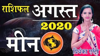 Meen Rashi – Pieces | Predictions for AUGUST- 2020 Rashifal | Monthly Horoscope | Priyanka Astro - Download this Video in MP3, M4A, WEBM, MP4, 3GP