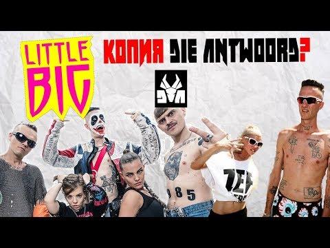 Little Big копия Die Antwoord? (видео)