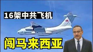 16架中共军机闯马来西亚领空,马来西亚要召见中共驻马大使【时事追踪】
