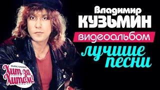 Владимир КУЗЬМИН — ЛУЧШИЕ ПЕСНИ /Видеоальбом/