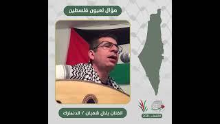 انتماء2021: موال لعيون فلسطين، الفنان بلال شعبان، الدنمارك