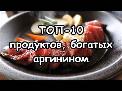 Топ-10 продуктов, богатых аргинином
