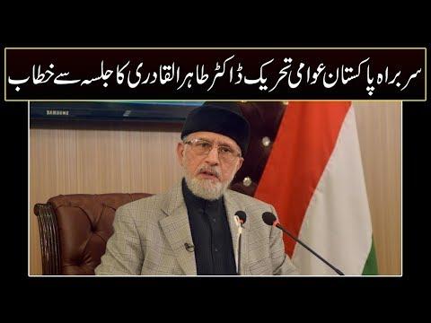Tahir ul Qadri addresses Mall Road procession