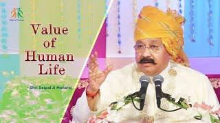 Value of Human Life || Shri Satpal Ji Maharaj