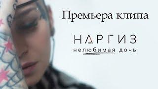 Наргиз   Нелюбимая дочь (Премьера клипа 2019)