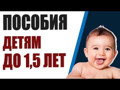 Пособия на детей до 1,5 лет. На сколько выросло пособие на ребенка