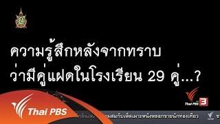 ทุกทิศทั่วไทย - ประเด็นข่าว (21 มิ.ย. 59)