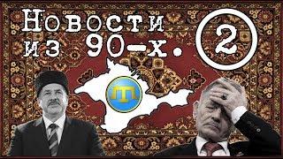 Украинский Крым 90-х, Меджлис и захват земель ЮБК