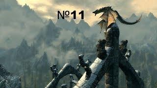 TES: Skyrim - на 100% - без перемещения - часть 11