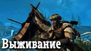 Skyrim SE: Режим Выживания Своими Руками!