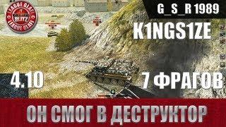 WoT Blitz - Не сдался и выборол победу на СУ 100 - World of Tanks Blitz (WoTB)