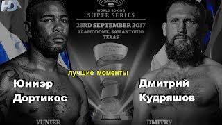 Юниэр Дортикос vs. Дмитрий Кудряшов (лучшие моменты)|720p|50fps
