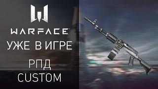 Уже в игре: новый пулемет РПД Custom