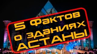 5 фактов о зданиях Астаны /5 facts about the buildings of Astana
