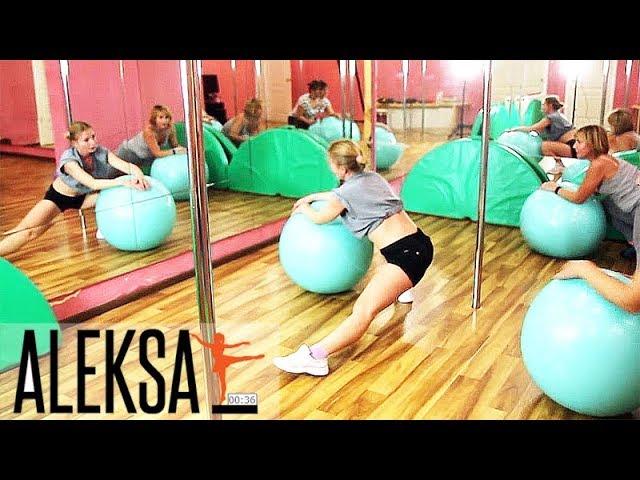 Фитнес-тренировка - элементы пилатеса, стретчинга (stretching). Формируем фигуру в Aleksa Studio.