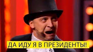 Дуэль народного президента Владимира Зеленского и Жеки Кошевого   РЖАКА до СЛЕЗ!