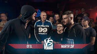 VERSUS #13 (сезон IV): ОГЕL VS Майти Ди