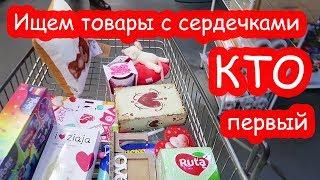 ЧЕЛЛЕНДЖ в День Святого Валентина