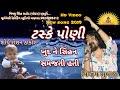 Taske Poni/ Khudne Sihan Samajti Hati // New song 2019// Vijay Suvada// Suryavanshi Studio//