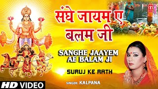 SANGHE JAAYEM AE BALAM JI Bhojpuri Chhath Songs [Full HD Song] SURAJ KE RATH - Download this Video in MP3, M4A, WEBM, MP4, 3GP