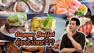 "EP.12 วิเคราะห์ร้านอาหารชื่อดัง ""Copper Buffet"" คุ้มจริงไหม?????"