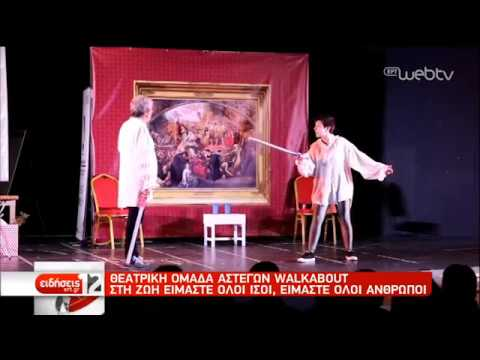 Θεατρική ομάδα αστέγων Walkabout | 19/03/19 | ΕΡΤ