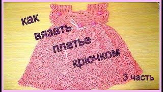 МК Платье крючком для девочки. 3 часть. MK Crochet for the girl. 3 part.