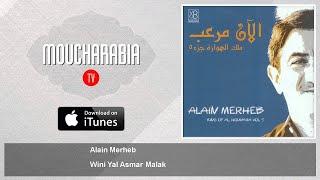 تحميل اغاني Alain Merheb - Wini Yal Asmar Malak - آلان مرعب - وعيني يا الأسمر مالِك MP3