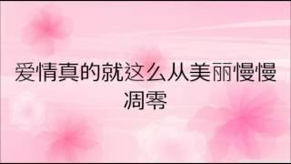 G.E.M.【紅薔薇白玫瑰】( EYES, NOSE, LIPS Cover ) ( Lyrics Video )