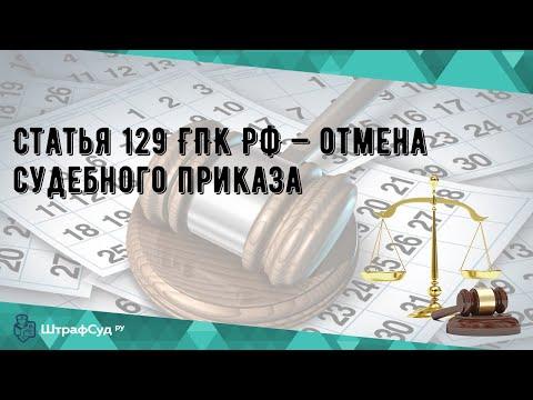 Статья 129 ГПК РФ — отмена судебного приказа