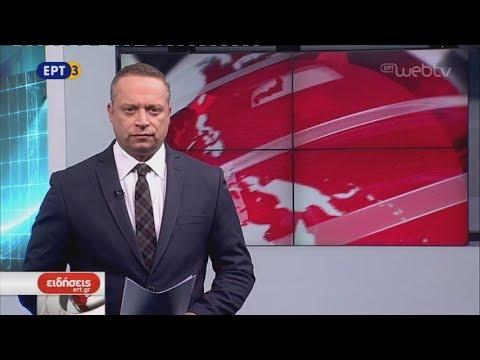Τίτλοι Ειδήσεων ΕΡΤ3 19.00   03/12/2018   ΕΡΤ