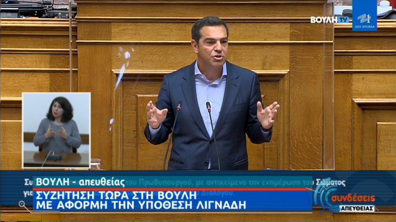 Τσίπρας: Το θέμα υπερβαίνει τα κόμματα – Είναι θέμα της κοινωνίας | 25/02/2021 | ΕΡΤ