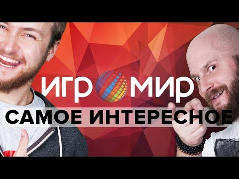 ИгроМир 2018: Алексей Макаренков и Артем Комолятов гуляют по выставке и смотрят всякое