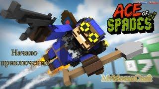 Приключения в Ace of Spades - Начало Приключений
