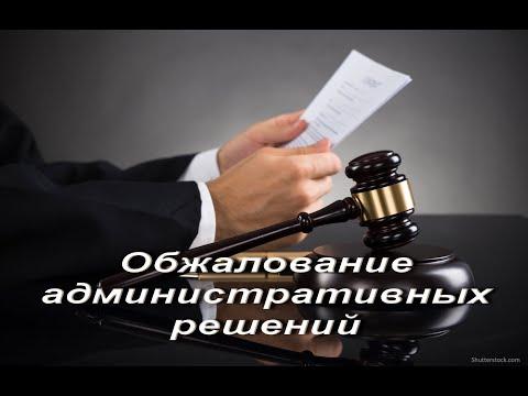 Обжалование административных решений