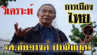 """ล่าสุด  """" รศ. อัษฎางค์ ปาณิกบุตร """"  วิเคราะห์ การเมืองไทย ช็อต ต่อ ช็อต  !!     Feb 14, 2019"""