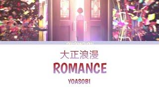 YOASOBI - ROMANCE 「大正浪漫」Lyrics Video [Kan/Rom/Eng]
