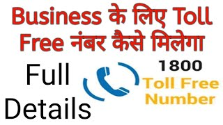 how to get toll free number for business || How to get toll free in India || buy toll free number