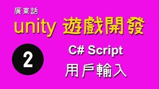 Unity 遊戲設計/開發教學 - 第二課: C# Script, 用戶輸入|廣東話|自學教程