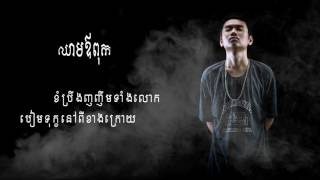 ឈាមឪពុក (Cheam Ov PoK) - Mc Sey (Official Audio)