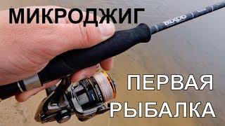Первая рыбалка на микроджиг. JS BIXOD R2 MEBARU 732UL. Поклевки в кадре - Рыбалка со stigan