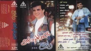 ناصر المزداوى - يا مصر