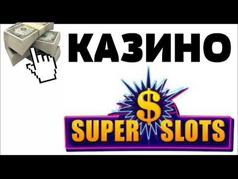 Обзор SuperSlots casino ( СуперСлотс ) - отзывы реальных игроков